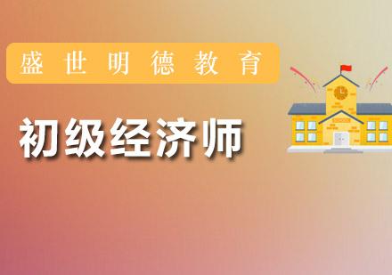 廣州經濟師培訓-初級經濟師培訓班