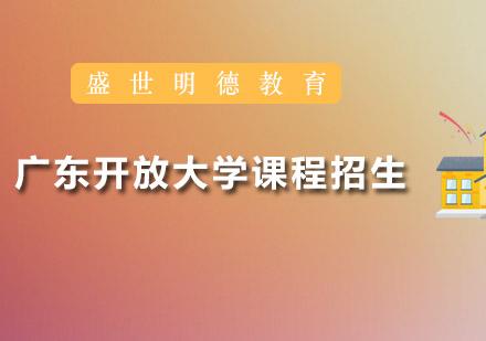 广州学历提升培训-广东开放大学课程招生