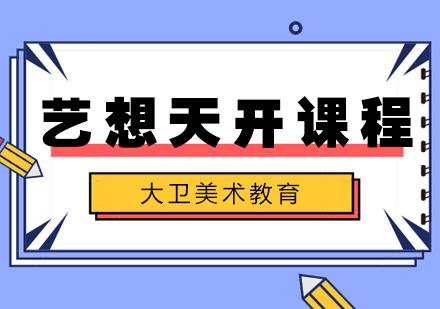 武汉兴趣培训-5-7岁艺想天开