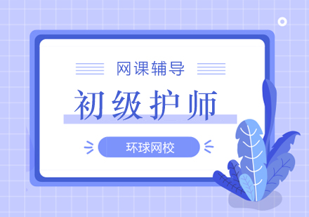 北京護士資格證培訓-初級護師培訓課程