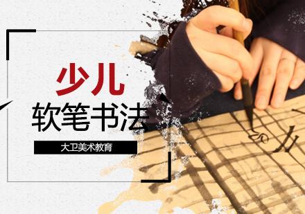 武汉兴趣培训-少儿软笔书法培训