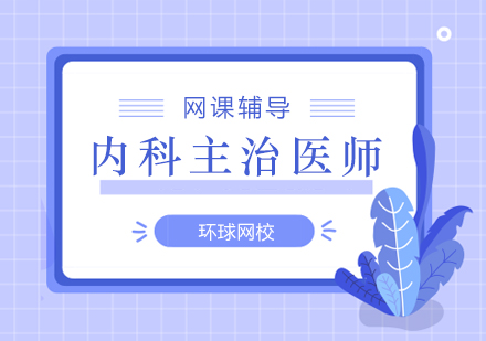 北京執業醫師培訓-內科主治醫師培訓