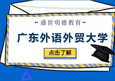 广州学历提升培训-广东外语外贸大学