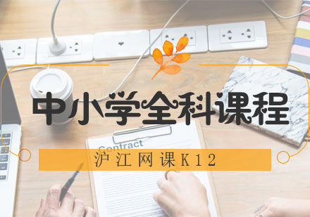青島初中課程輔導培訓-中小學全科課程