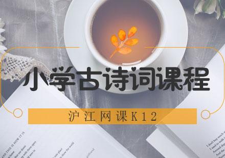 青島小學課程輔導培訓-小學古詩詞課程