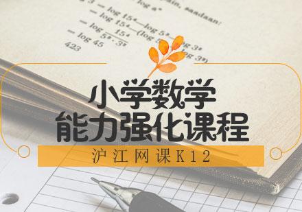 青島小學課程輔導培訓-小學數學能力強化課程