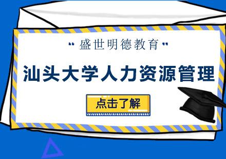 广州人力资源管理师培训-汕头大学人力资源管理
