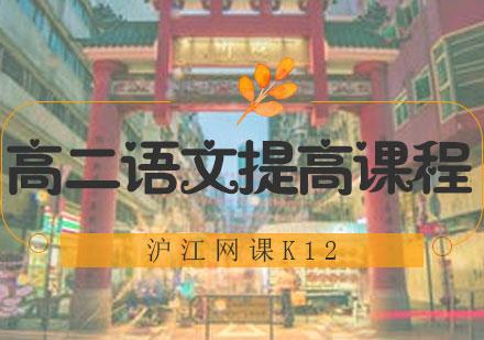 青島中小學輔導培訓-高二語文提高課程