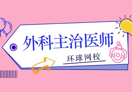 北京執業醫師培訓-外科主治醫師培訓班