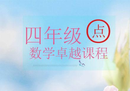青島小學課程輔導培訓-四年級數學卓越課程