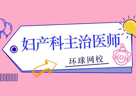 北京執業醫師培訓-婦產科主治醫師培訓班