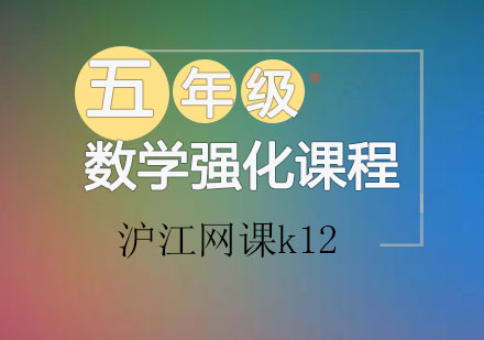 青島初中課程輔導培訓-五年級數學強化課程