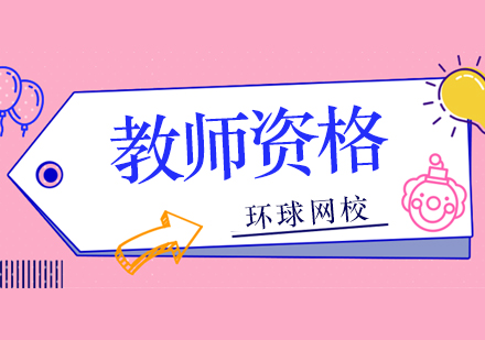 北京教師資格證培訓-教師資格培訓