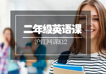 青島中小學輔導培訓-二年級英語課程
