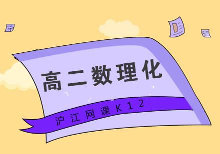 青島高中課程輔導培訓-高二數理化課程
