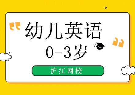 北京幼兒英語培訓-幼兒英語培訓班
