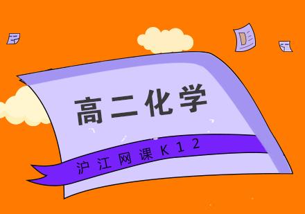 青島高中課程輔導培訓-高二化學課程
