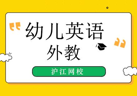 北京幼兒英語培訓-外教幼兒英語培訓班