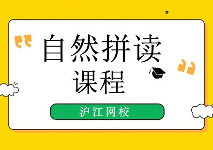 北京幼兒英語培訓-幼兒英語自然拼讀課