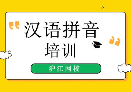 漢語拼音培訓班