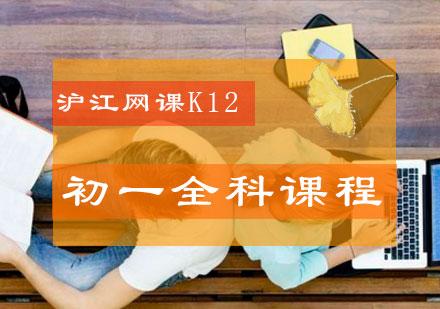 青島初中課程輔導培訓-初一全科課程