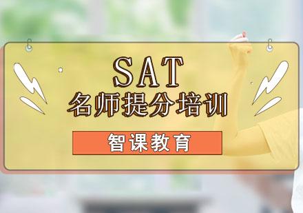 SAT名師提分培訓