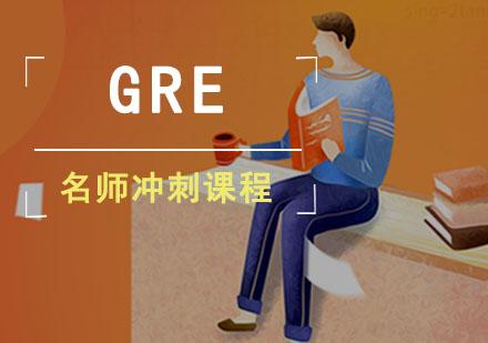 GRE名師沖刺培訓課程