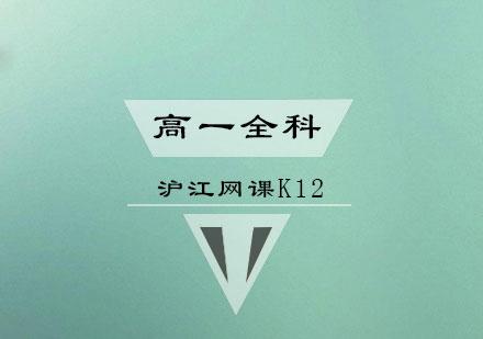 青島中小學輔導培訓-高一全科課程