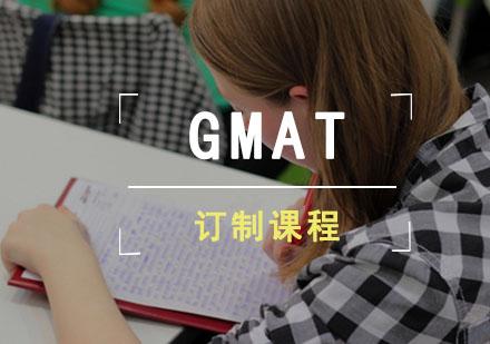 GMAT訂制課程