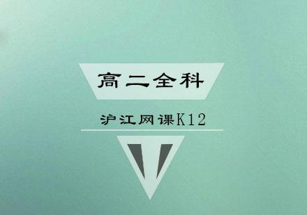 青島中小學輔導培訓-高二全科課程