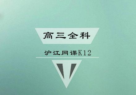 青島中小學輔導培訓-高三全科課程