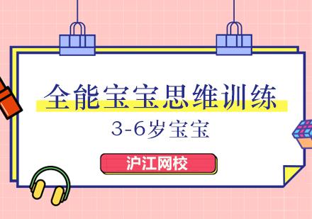北京邏輯思維培訓-全能寶寶思維訓練