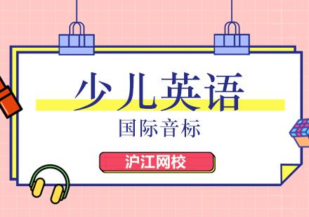 北京青少兒英語培訓-少兒英語國際音標在線課程