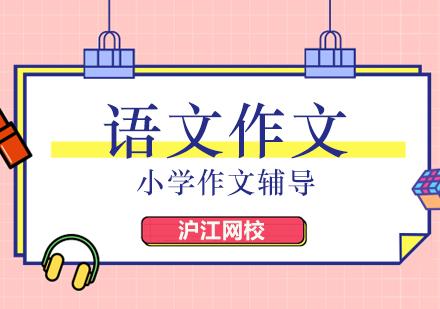 北京語文作文培訓-小學語文作文培訓