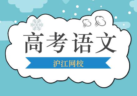 北京高考輔導培訓-高考語文培訓班