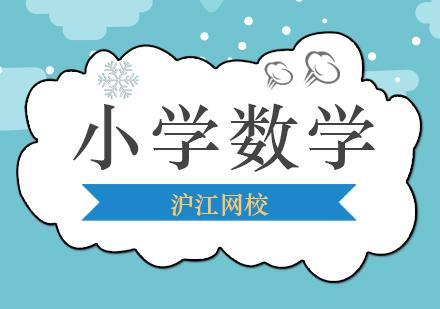 北京小學輔導培訓-小學數學輔導班