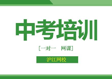 北京中考輔導培訓-中考培訓班