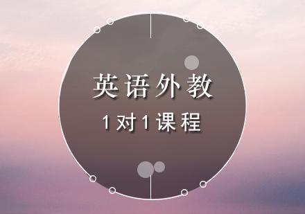 青島滬江網課K12_英語外教1對1課程