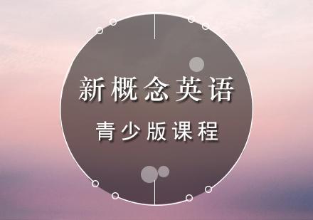 青島滬江網課K12_新概念青少版課程
