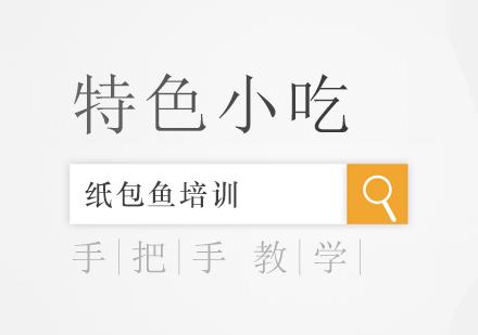 上海小吃餐飲培訓-紙包魚培訓