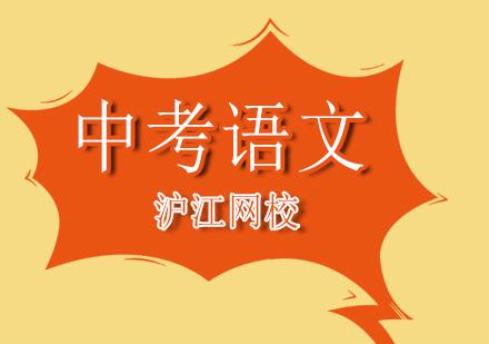 北京中考輔導培訓-中考語文培訓課程