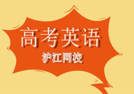 北京高考輔導培訓-高考英語培訓班