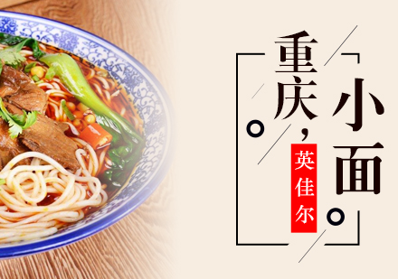 上海小吃餐飲培訓-重慶小面培訓