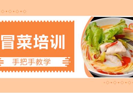 上海小吃餐飲培訓-冒菜培訓