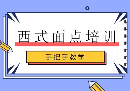 上海小吃餐飲培訓-西式面點培訓