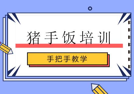 上海小吃餐飲培訓-豬手飯培訓