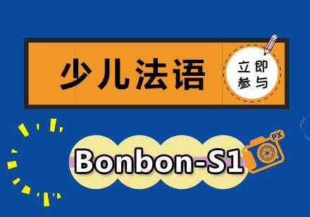 少兒法語Bonbon-S1培訓