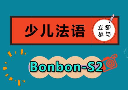 少兒法語Bonbon-S2培訓