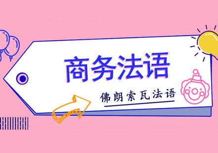 商務法語定制課程