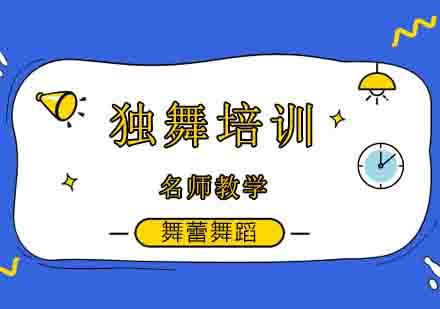 北京舞蕾舞蹈學校告訴家長為什么要讓孩子學習獨舞?